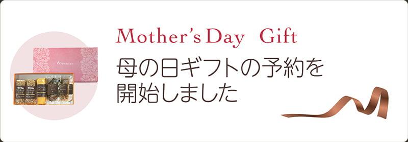 母の日ギフト  お取り寄せ