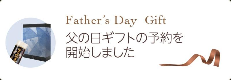 父の日ギフト  お取り寄せ