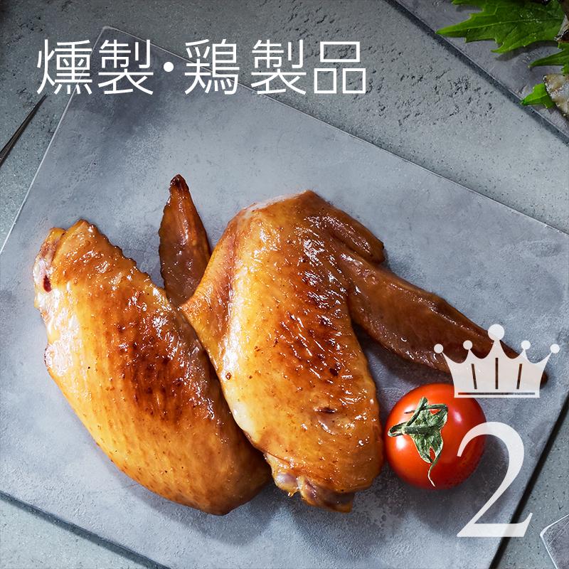 燻製・鶏製品