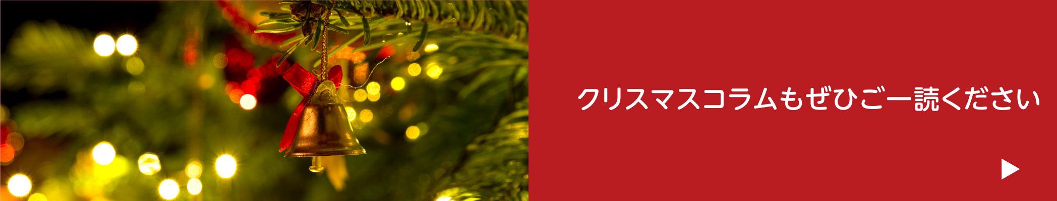 クリスマスチキン通販コラム